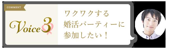 Voice3 ワクワクするパーティーに参加したい!