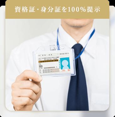 資格証・身分証を100%提示