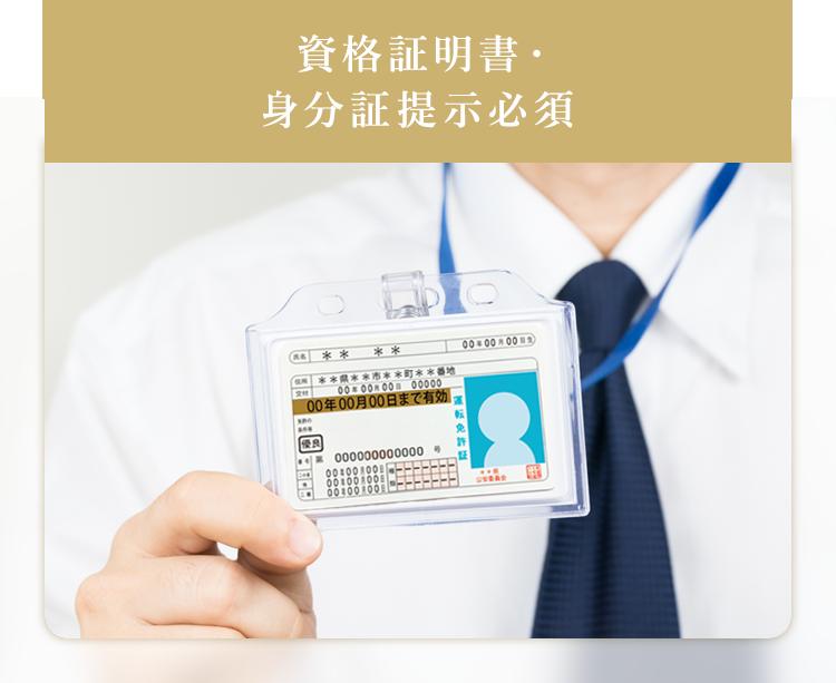 資格証明書・ 身分証提示必須